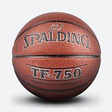 TF-750【专业比赛用球】