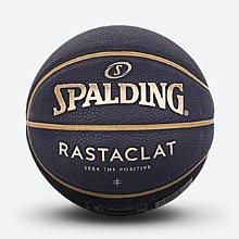 斯伯丁Rastaclat联名PU1号球礼盒