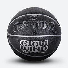 斯伯丁旋风系列PU黑银篮球76-998y